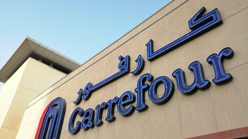 Carrefour UAE